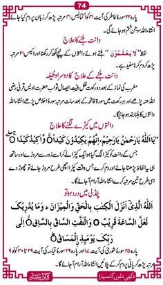 Islamic Images, Islamic Love Quotes, Islamic Inspirational Quotes, Duaa Islam, Allah Islam, Islam Quran, Beautiful Dua, Beautiful Prayers, Islamic Phrases