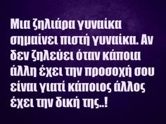 Book Quotes, Life Quotes, Couple Presents, Life Values, Greek Quotes, Woman Quotes, Life Is Good, Mindfulness, Wisdom