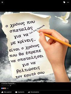 Greek Quotes, True Words, Health Tips, Romance, Messages, Sofa, Romance Film, Romances, Settee