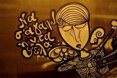 Sonke - να σ'αγαπώ η 'ντα 'θελα...