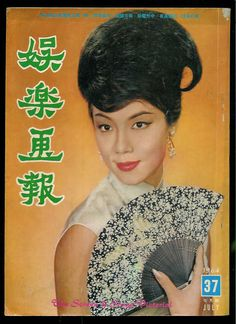 1964 #37 Hong Kong movie magazine Screen & Stage Pictorial JIA LING cover