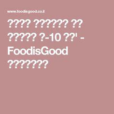עוגת תפוחים על המחבת ב-10 דק' - FoodisGood מתכונים