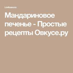 Мандариновое печенье - Простые рецепты Овкусе.ру