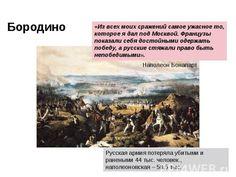 Наполеон Бонапарт и его цитаты бородино: 3 тыс изображений найдено в Яндекс.Картинках