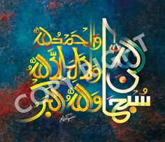DesertRose,;,Artify Collections - Hand Painted High Quality Islamic Calligraphic Oil Painting,;;
