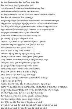 40 Best Telugu songs lyrics images in 2019 | Telugu, Songs