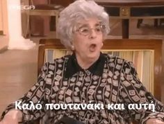 Greek Memes, Funny Greek Quotes, Funny Picture Quotes, Funny Pictures, Tv Quotes, Movie Quotes, Funny Phrases, Reaction Pictures, Funny Jokes