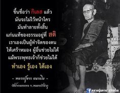 กิเลส สติ ธรรมะ Thai Monk, Buddha, Love Quotes, Religion, Blessed, Wisdom, Nature, Movies, Movie Posters