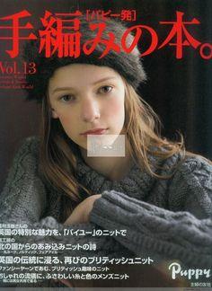 【恋恋云汀】手編みの本Vol.13 - 恋恋云汀 - 汀水云间恋恋云汀