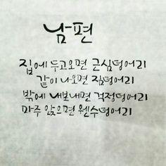남편 Wise Quotes, Famous Quotes, Life Skills, Life Lessons, Korean Quotes, My Motto, Learn Korean, Typography, Lettering