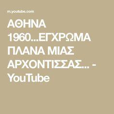 ΑΘΗΝΑ 1960...ΕΓΧΡΩΜΑ ΠΛΑΝΑ ΜΙΑΣ ΑΡΧΟΝΤΙΣΣΑΣ... - YouTube Youtube, Youtubers, Youtube Movies