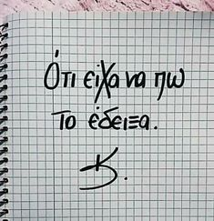 Greek Quotes, Thats Not My, Life Quotes, Poetry, Facts, Thoughts, Alter Ego, Feelings, Sayings