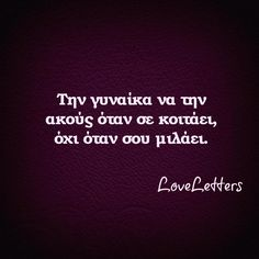 Greek Quotes, Love Letters, Relationship Quotes, Love Story, Wise Words, Love Quotes, Romance, Cards Against Humanity, Messages