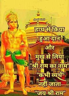 Morning Greetings Quotes, Good Morning Quotes, Shree Ram Images, Hanuman Chalisa, Sai Baba Wallpapers, Success Mantra, Indian Quotes, Gk Knowledge, Heart Touching Shayari