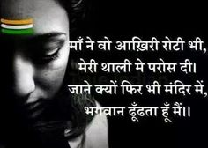 Shayari Hi Shayari: shayari dosti shayari love shayari jokes sad shaya. Love U Mom, Mothers Love, Mom And Dad, Mother And Child Images, Mother And Father, Dosti Shayari, Gujarati Quotes, Father Quotes, New Wallpaper