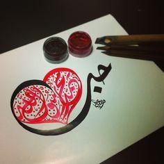 Love Muhammad Rasulullah SAW