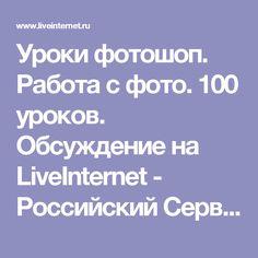 Уроки фотошоп. Работа с фото. 100 уроков. Обсуждение на LiveInternet - Российский Сервис Онлайн-Дневников