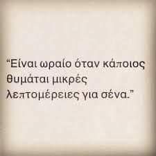 Όπως εσύ για μένα ΗΑ Quotes By Famous People, All Quotes, Poetry Quotes, Best Quotes, Motivational Quotes, Inspirational Quotes, People Quotes, Greece Quotes, Greek Words