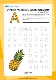Задание, которое поможет ребенку выучить буквы русского алфавита, потренировать моторику, счет и внимание
