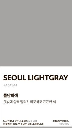 This color is a high value low chroma light grey. Flat Color Palette, Color Palate, Pantone Colour Palettes, Pantone Color, Color Pick, Color Harmony, Colour Board, Color Stories, Color Swatches