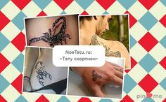 Коллаж на тему истории символа скорпион.  #girl tattoos #tattoos #tattoo ideas #tattoo ink #sleeve tattoos