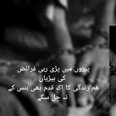 ❤αвι❤ Muslim Quotes, Urdu Quotes, Poetry Quotes, Quotations, Life Quotes, Qoutes, Best Urdu Poetry Images, Love Poetry Urdu, Funny School Jokes