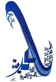 calligraphie arabe - Al Hadeeth