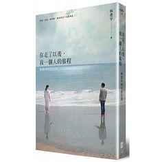林書宇(作者簽名限量版)你走了以後,我一個人的旅程:林書宇的百日告別