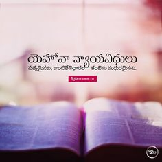 Bible Quotes Images, Bible Qoutes, Bible Scriptures, Birthday Invitation Card Template, Invitation Cards, Birthday Invitations, Jesus Loves Me, Telugu, Facts
