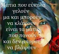 Εικόνες Greek Quotes, Wise Quotes, Book Quotes, Inspirational Quotes, Missing You Love, Just Love, Clever Quotes, Great Words, True Words
