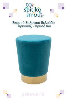 Σκαμπό Σαλονιού Βελούδο Τυρκουάζ - Χρυσό Ian, pakoworld - έπιπλα φωτιστικά   Δείτε και άλλες ιδέες για Τραπέζια Σαλονιού όπως και άλλα προϊόντα pakoworld στο tospitikomou.gr   Χιλιάδες προϊόντα για το σπίτι σας! Outdoor Furniture, Outdoor Decor, Ottoman, Home Decor, Decoration Home, Room Decor, Home Interior Design, Backyard Furniture, Lawn Furniture