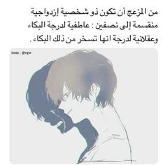 Funny Arabic Quotes, Arabic Jokes, Book Qoutes, Life Quotes Pictures, Cartoon Quotes, Proverbs Quotes, Beautiful Arabic Words, Drawing Quotes, Life Lesson Quotes