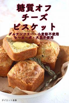 ダイエット食事・糖質オフチーズビスケット。糖質は4g以下です。このレシピを参考に料理を作れば、必要以上に糖質量をオーバーしてしまうことはありませんし、安心して糖質制限ダイエットを続けることが出来ます! Low Carb Recipes, Bread Recipes, Healthy Recipes, Sweets Recipes, Desserts, Cheese Biscuits, Keto Cheese, Low Carb Sweets, Different Cakes