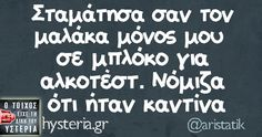 Funny Images, Funny Photos, Funny Greek, Funny Statuses, Color Psychology, Greek Quotes, Have A Laugh, Sarcastic Quotes, Puns