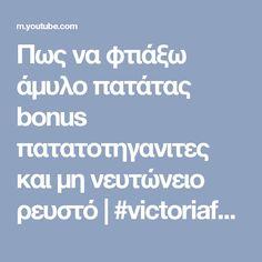 Πως να φτιάξω άμυλο πατάτας bonus πατατοτηγανιτες και μη νευτώνειο ρευστό | #victoriafesencogr - YouTube
