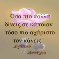 Greek Quotes, People Talk, Picture Quotes, True Stories, Fitness Inspiration, Health Tips, Diy And Crafts, Lyrics, Inspirational Quotes