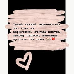 Мама Teen Quotes, Wise Quotes, Motivational Quotes, Funny Quotes, Funny Memes, Russian Quotes, Literary Quotes, Love Poems, My Mood