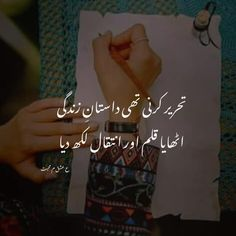Death Poetry Quotes In Urdu, Best Urdu Poetry Images, Urdu Quotes, Emotional Poetry, Poetry Feelings, Reality Quotes, Mood Quotes, 1 Line Quotes