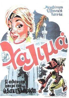 Από τα καλλιστεία στον Ελληνικό Κινηματογράφο Comic Books, Comics, Cover, Movie Posters, Art, Art Background, Film Poster, Kunst, Cartoons