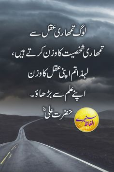 Log Tumhari Aqal Say / Hazrat Ali Quotes in Urdu / Quotes of Hazrat Ali Sayings Hazrat Ali Sayings, Imam Ali Quotes, Hadith Quotes, Quran Quotes, Urdu Quotes Islamic, Inspirational Quotes In Urdu, Islamic Teachings, Islamic Messages, Motivational Quotes
