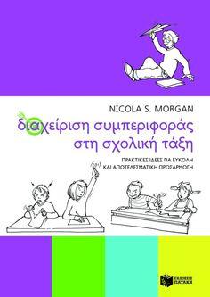 Διαχείριση συμπεριφοράς στη σχολική τάξη. Πρακτικές ιδέες για εύκολη και αποτελεσματική εφαρμογή Behavior Board, Social Science, Psychology, Preschool, Public, Teacher, Classroom, Education, Children