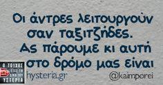 Οι άντρες λειτουργούν σαν ταξιτζήδες. Ας πάρουμε κι αυτή στο δρόμο μας είναι Greek Memes, Funny Greek Quotes, Funny Picture Quotes, Funny Quotes, Life Quotes, General Quotes, Funny Statuses, Funny Phrases, Funny Thoughts