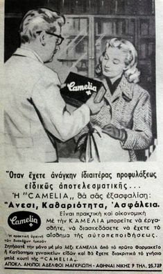 400 παλιές έντυπες ελληνικές διαφημίσεις | athensville Vintage Advertising Posters, Vintage Advertisements, Vintage Ads, Retro Ads, 80s Kids, Me Tv, Print Ads, Childhood Memories, Growing Up