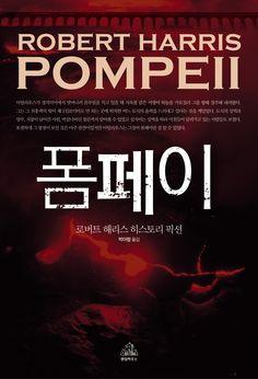 2007년 9월 초판 1쇄 발행 / 지은이 : 로버트 해리스, 옮긴이 : 박아람 / 랜덤하우스코리아 / 디자이너 : TWOES