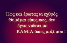Παραμυθιάζομαι καψούρα μου.. Greek Quotes, Google Images, Don't Forget, My Life, Lyrics, How Are You Feeling, Songs, Feelings, Irene