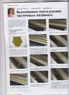 ЛД 03_2014 Выполнение оката рукава ЧВ (1).jpg