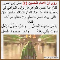 السلام عليك مولاي أباعبدالله