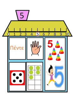 ...Το Νηπιαγωγείο μ' αρέσει πιο πολύ.: Τα σπιτάκια των αριθμών Kindergarten Centers, Preschool Math, Math Centers, Math Activities, Maths, Rhyming Poems For Kids, File Folder Games, Crochet Square Patterns, Second Grade Math
