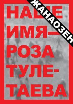 solidarity against repressions