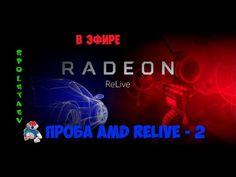 Настраиваем AMD ReLive - 2: ВЫСОКОЕ РАЗРЕШЕНИЕ.